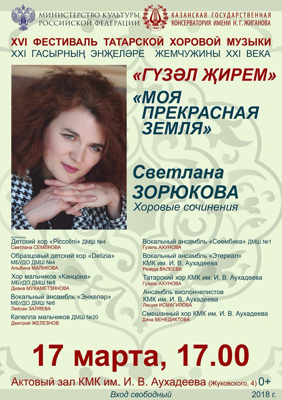 Светлана ахунова послевоенное